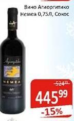 Crno vino Nemea