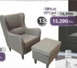 Fotelja sa tabureom