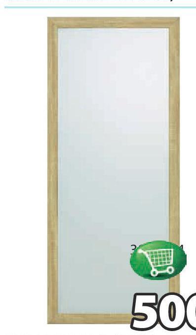 Ogledalo Hallund
