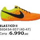 Fudbalske kopačke Elastico II
