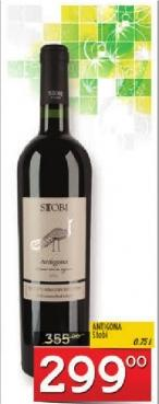 Crveno vino Antigona